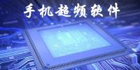 手机超频软件