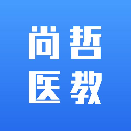 尚哲医教v1.0 安卓版