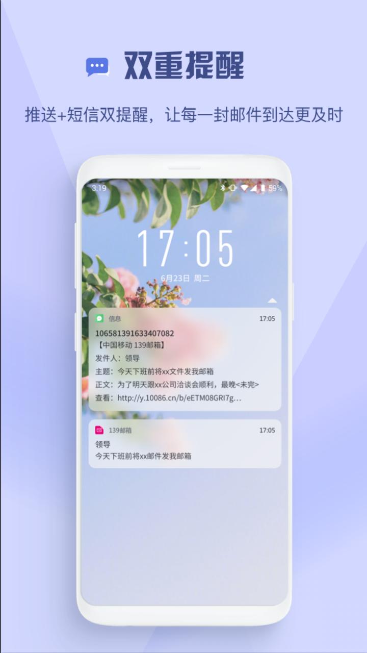 中国移动139邮箱v9.1.12 安卓版
