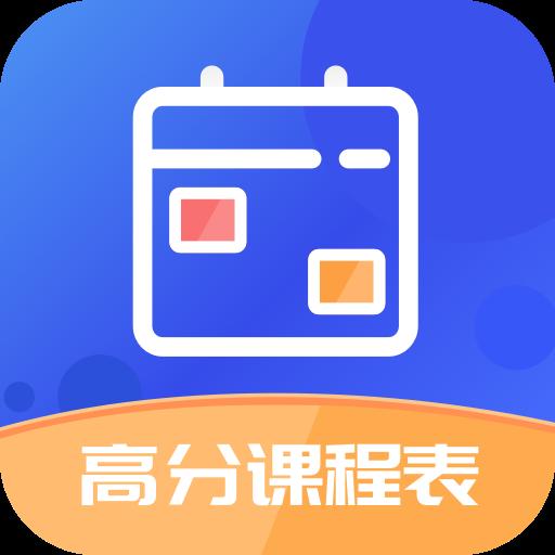 高分课程表v1.0.1 手机版