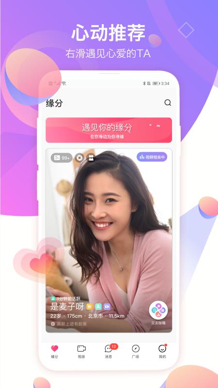 世纪佳缘相亲appv9.1.1 安卓版