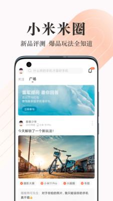 小米商城手机客户端v5.5.7.20210707.r1 最新版