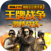 王牌战争v6.8 安卓版