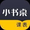 小书桌课表App