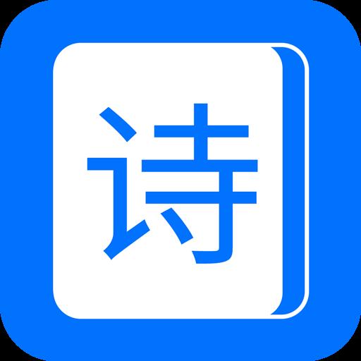 古诗词经典appv1.1.2 最新版