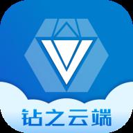 钻之云端app