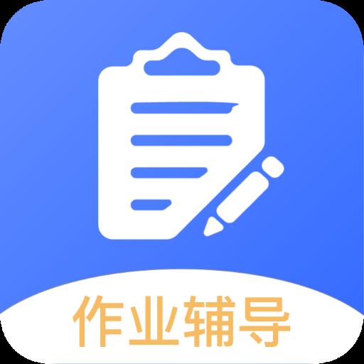 作业班v1.0.0 手机官方版