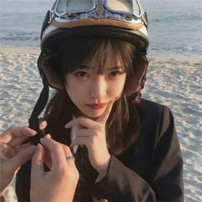 戴头盔的女生头像真人超好看 日益努力而后风生水起