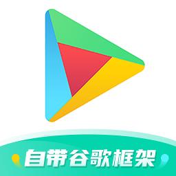 Google空间Appv3.9.3 最新版