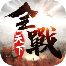 全战天下v1.0.203 安卓版