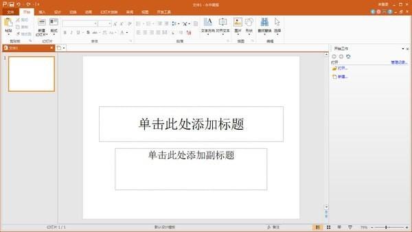 永中Office个人版v9.0.1038.131 官方版