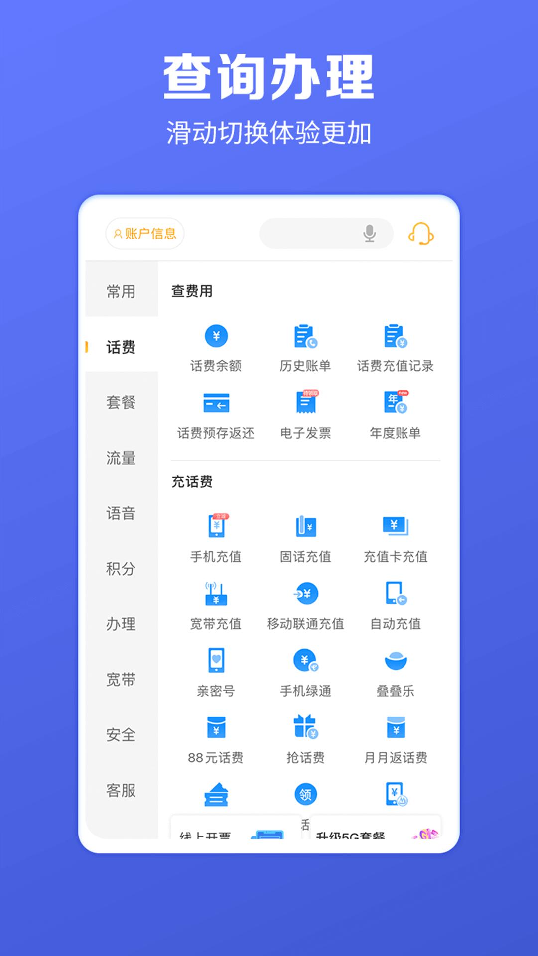 电信营业厅v8.8.0 安卓版