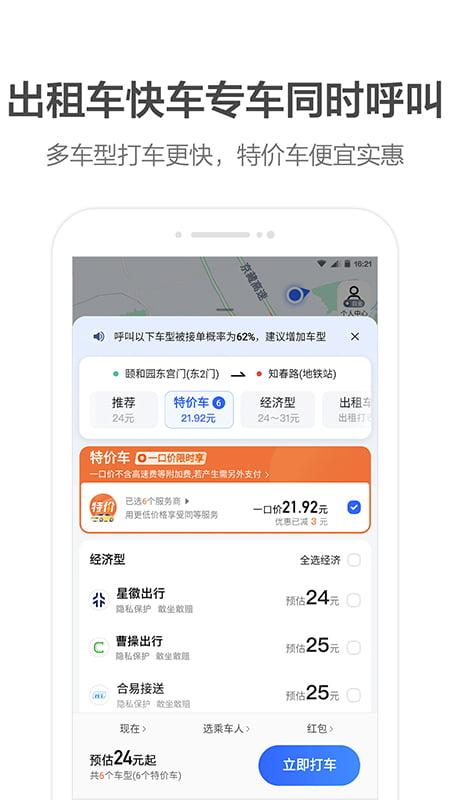 高德地图下载导航2021稳导航手机版v10.86.0.2724 安卓版