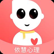 依慧情感咨询appv4.0.8 安卓版