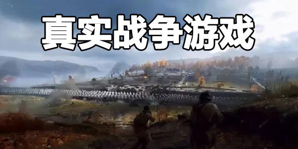 真实战争游戏