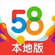 58本地版appv10.1.2 最新版
