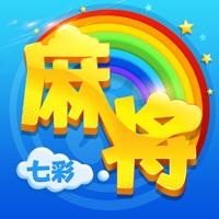 七彩麻将下载iOSv1.0.145 官方版