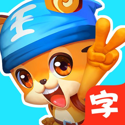 天天识字appv4.21.0 安卓版