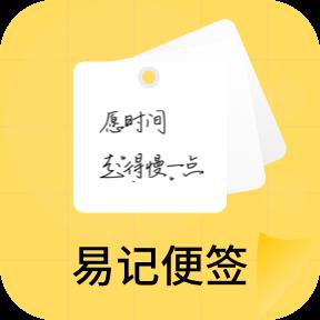 易记便签v1.0.0 手机版