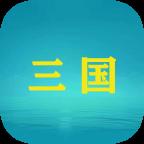 三国YH游戏v1.0 正式版