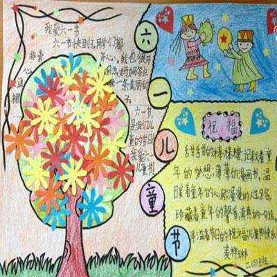六一儿童节手抄报简单又好看最新 2021六一儿童节的的手抄报