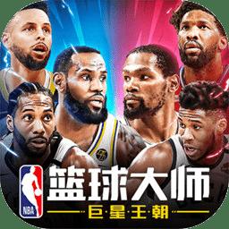 NBA篮球大师v3.12.1 安卓版
