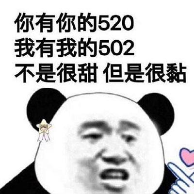 最新520表情包图片大全2021 不是很甜但是很黏