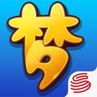梦幻西游互通版iOS下载v3.12.0 官方版