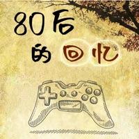 80后的回想游戏iOS版v2.0.5 免费版