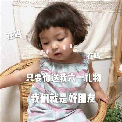 2021儿童节超级可爱的萌娃要礼物表情 只