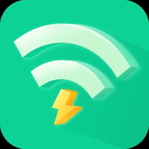 WiFi闪电宝v1.0.0 最新版