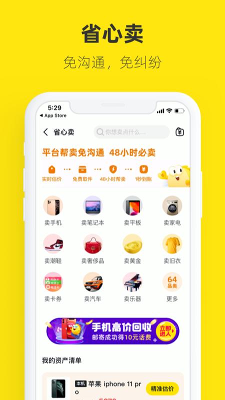 闲鱼网站二手市场下载v6.9.81 官方最新版