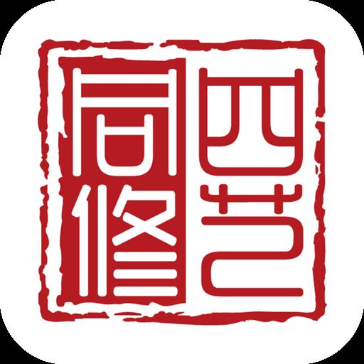 四艺同修v1.1.7 最新版