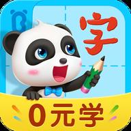 宝宝学汉字appv9.56.06.01 手机最新版