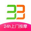 33上门按摩v1.7.4 最新版