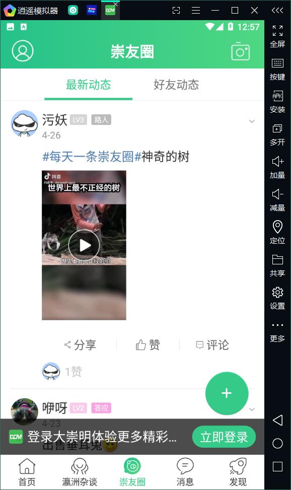 大崇明appv1.0.3 最新版