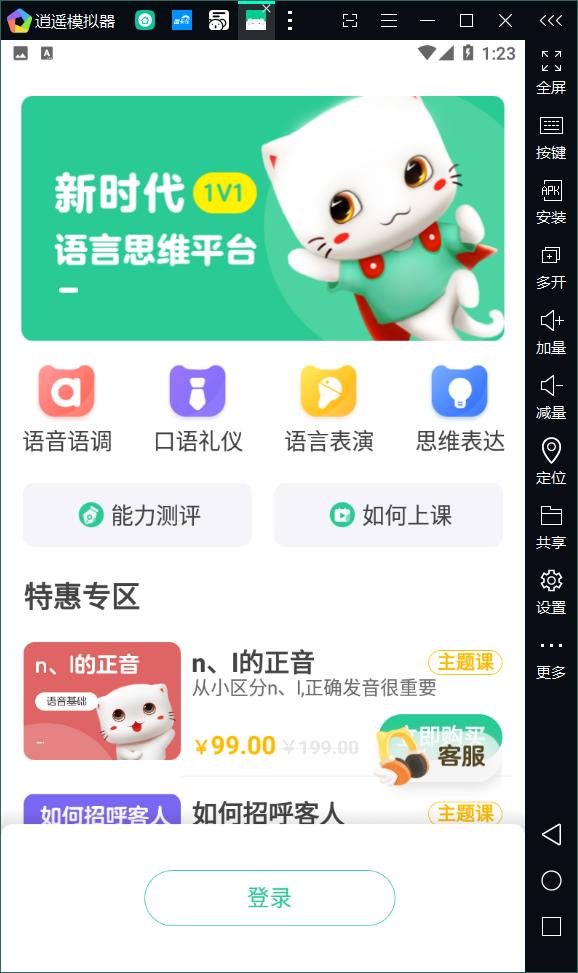 口才喵appv1.0.0 最新版