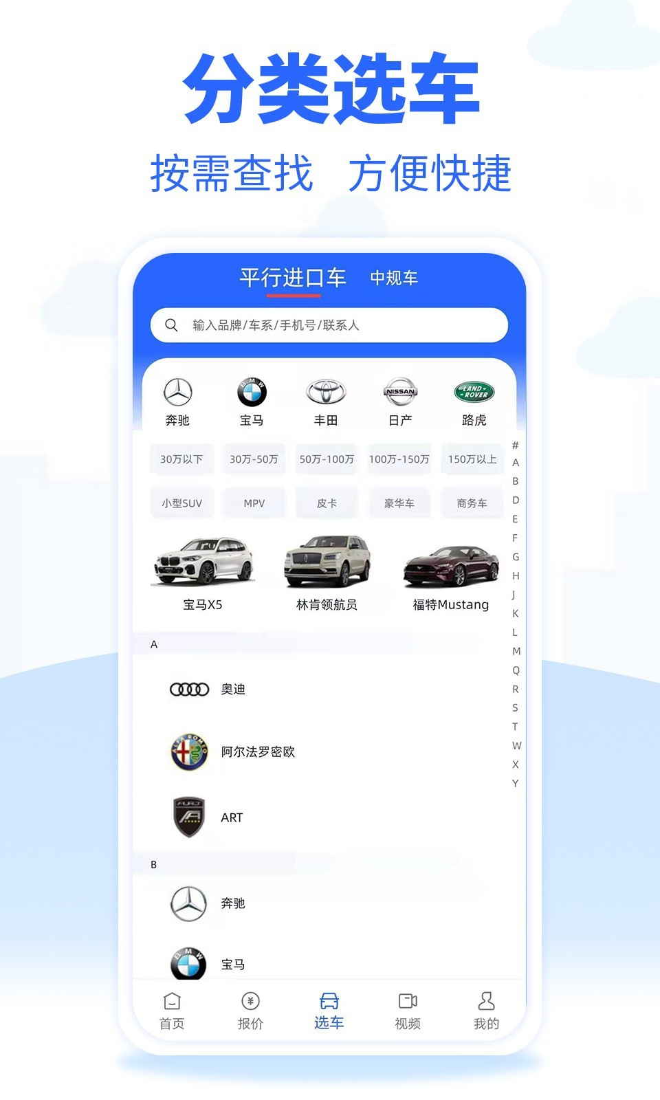 进口车市官方版v1.0 最新版
