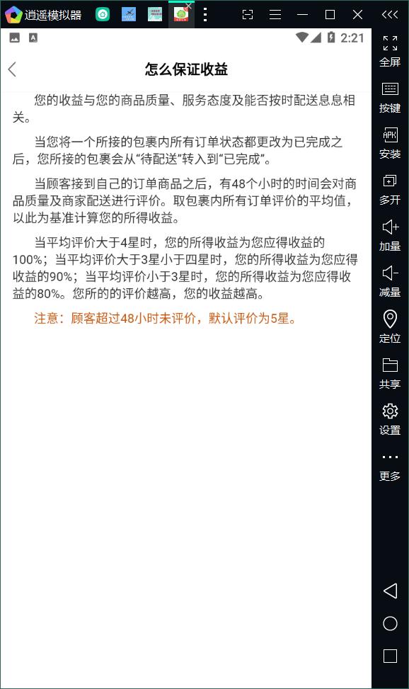 多来菜团商家appv1.7.0 最新版