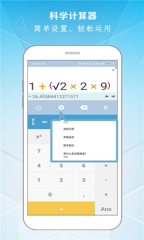 学勤智能计算器v210429.1 官方版