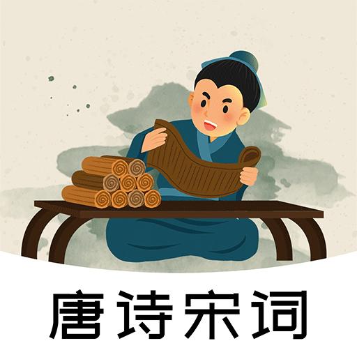 唐诗宋词鉴赏v1.0.0 安卓版