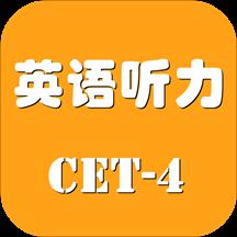 英语四级听力考试v1.0.0 官方版