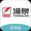 涌泉写作老师app
