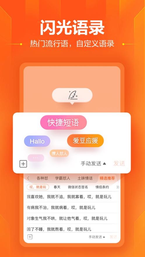 搜狗输入法iPhone/ipad版v10.28.1 官方正式版