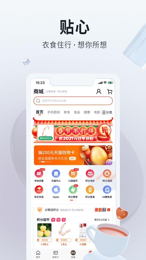 平安口袋银行IOS版下载v5.2.1 iPhone/ipad版