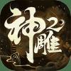 神雕侠侣2手游v1.26.0 安卓版