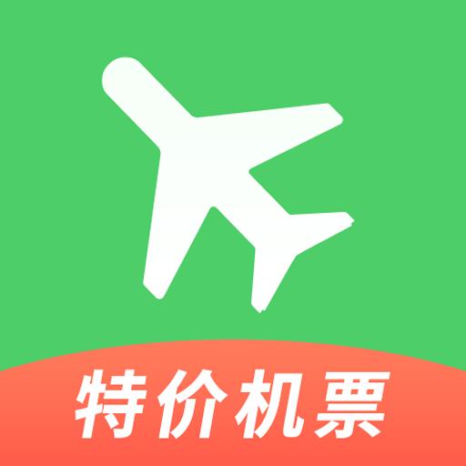 铁行特价机票appv8.3.2 最新版
