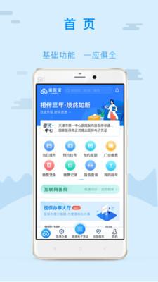 天津金医宝手机app下载v5.4.2 安卓最新版