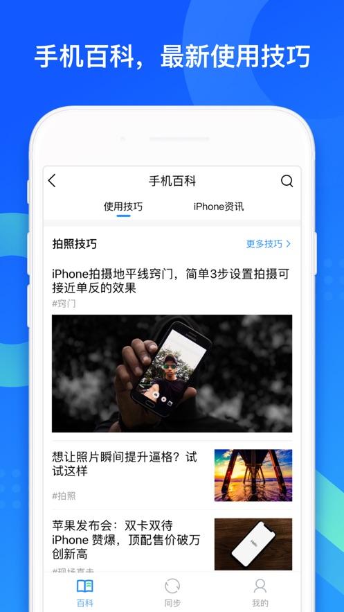 QQ同步助手IOS版v7.2.13 官方版