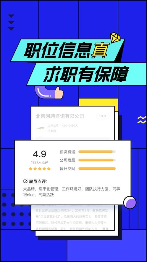 智联招聘苹果版v8.1.8 最新版